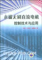 永磁无刷直流电机控制技术与应用