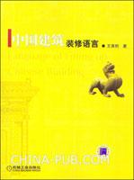 中国建筑装修语言