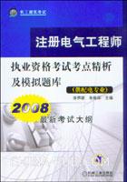 注册电气工程师执业资格考试考点精析及模拟题库
