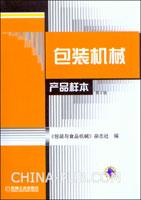 包装机械产品样本(第2版)
