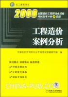 2008工程造价案例分析