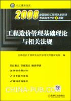 2008工程造价管理基础理论与相关法规