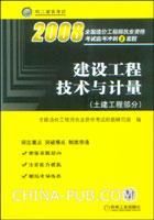 2008建设工程技术与计量(土建工程部分)