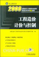 2008工程造价计价与控制