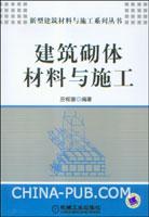 建筑砌体材料与施工