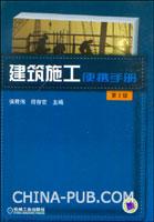 建筑施工便携手册(第2版