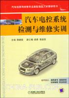 汽车电控系统检测与维修实训