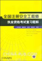 全国注册安全工程师执业资格考试复习题解(第2版)