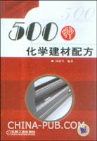 500种化学建材配方