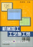 机械加工工艺施工员手册