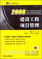 2008建设工程项目管理