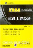 2008建设工程经济