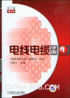 电线电缆手册.第1册(第2版 增订版)