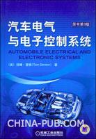 汽车电气与电子控制系统(原书第3版)