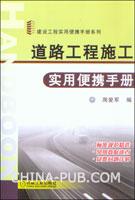 道路工程施工实用便携手册