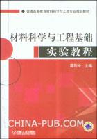 材料科学与工程基础实验教程