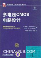 (特价书)多电压CMOS电路设计