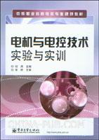 (特价书)电机与电控技术实验与实训