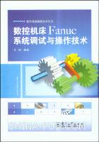 (特价书)数控机床Fanuc系统调试与操作技术
