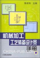 机械加工工艺装备设计员手册