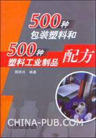 500种包装塑料和500种塑料工业制品配方