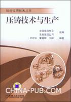 压铸技术与生产