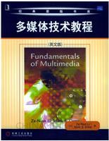 (特价书)多媒体技术教程(英文版)