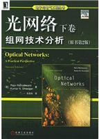 (特价书)光网络・下卷:组网技术分析(原书第2版)