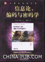 (特价书)信息论、编码与密码学