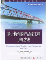 基于构件的产品线工程:UML方法[图书]
