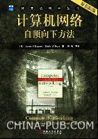 (特价书)计算机网络: 自顶向下方法(原书第3版)