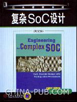 (特价书)复杂SoC设计(英文影印版)