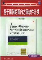 基于用例的面向方面软件开发(英文影印版)