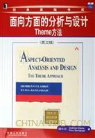 (特价书)面向方面的分析与设计Theme方法(英文影印版)