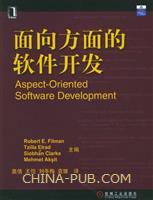 (特价书)面向方面的软件开发