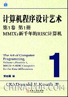 (特价书)计算机程序设计艺术:第1卷 第1册(双语版)MMIX:新千年的RISC计算机