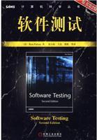 (特价书)软件测试(原书第2版)