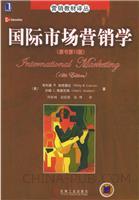 (特价书)国际市场营销学(原书第12版)