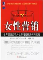 (特价书)女性营销:世界顶级公司女性市场运作案例与实战