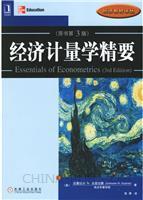 (特价书)经济计量学精要(原书第3版)