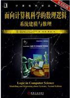 (特价书)面向计算机科学的数理逻辑系统建模与推理(原书第2版)