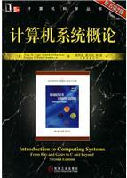 (特价书)计算机系统概论(原书第2版)