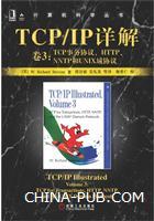 TCP/IP详解卷三:TCP事务协议,HTTP,NNTP和UNIX域协议