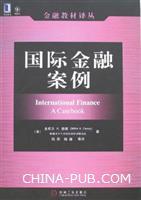 (特价书)国际金融案例