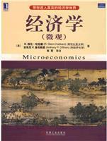 (特价书)经济学(微观)