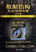 (特价书)数据结构:从应用到实现(Java版)