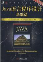 (特价书)Java语言程序设计基础篇(原书第6版)