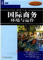 (特价书)国际商务环境与运作(原书第11版)
