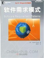 软件需求模式