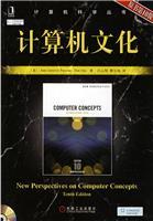 (特价书)计算机文化(原书第10版)